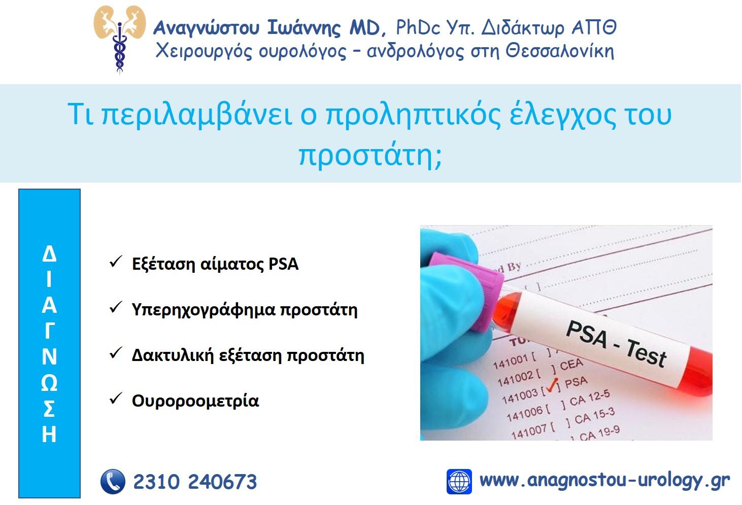 A prosztatitist Tavanikban kezelik A jobb oldalon megbetegszik a prostatitis
