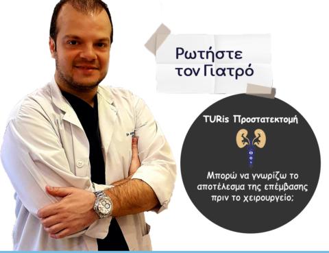 Turis II Prostatektomh