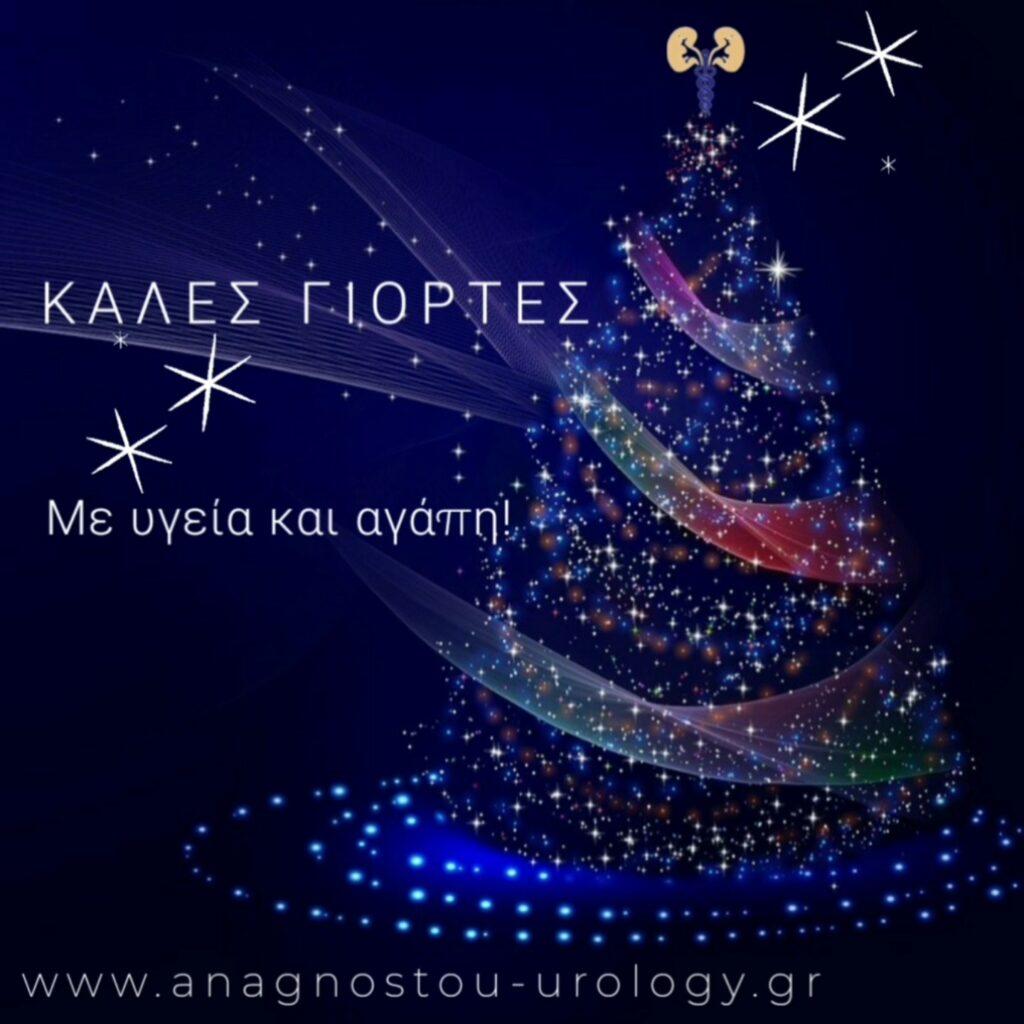 Καλές Γιορτές